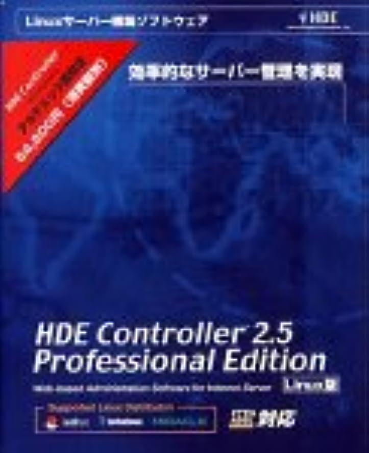 賞賛する銀行HDE Controller 2.5 Professional Edition Linux版 アカデミック版