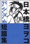 バシズム 日本橋ヨヲコ短編集 / 日本橋 ヨヲコ のシリーズ情報を見る