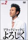 ブラックジャックによろしく 2 [DVD]