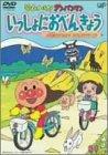 それいけ!アンパンマン いっしょにおべんきょう 1 お花畑でおべんとう たのしいサイ...[DVD]
