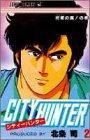 シティーハンター (第2巻) (ジャンプ・コミックス)