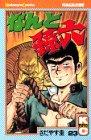なんと孫六(23) (講談社コミックス月刊マガジン)