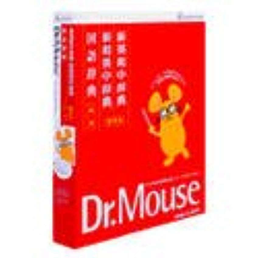 ただやるベーリング海峡支払いドクターマウス 英和/和英/国語辞典