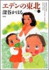 エデンの東北(4) (バンブー・コミックス)の詳細を見る