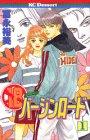 (18)バージンロード 1 (デザートコミックス)