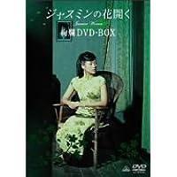 ジャスミンの花開く 絢爛DVD-BOX