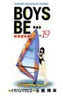 BOYS BE・・・ 19 (少年マガジンコミックス)