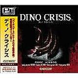 Platinumシリーズ DINO CRISIS
