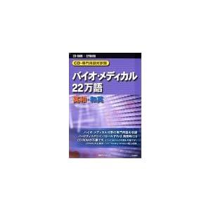 CD-専門用語対訳集 バイオ・メディカル 英和・和英