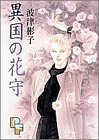 異国の花守 / 波津 彬子 のシリーズ情報を見る