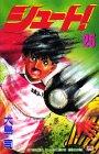 シュート! (25) (講談社コミックス (2154巻))