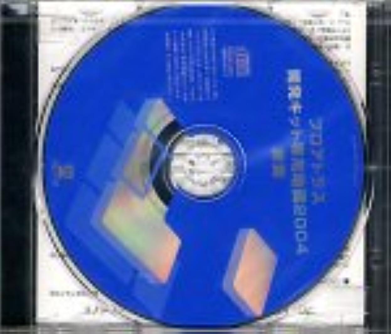 暗殺者始める表示プロアトラス開発キット 専用地図 2004 東海