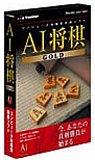 イープライスシリーズ AI将棋GOLD