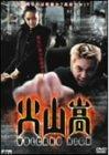 火山高 [DVD]