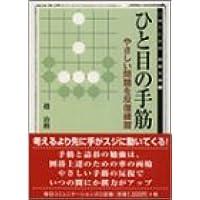 ひと目の手筋―やさしい問題を反復練習 (MYCOM囲碁文庫)