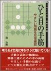 ひと目の手筋―やさしい問題を反復練習 (MYCOM囲碁文庫) 画像