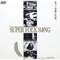 SUPER FOLK SONG~ピアノが愛した女~