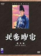 NHK大河ドラマ 北条時宗 総集編 DVD-BOX