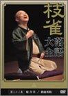 桂 枝雀 落語大全 第三十二集 [DVD]
