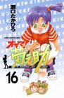 オヤマ!菊之助 16 (少年チャンピオン・コミックス)