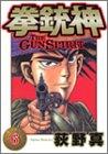 拳銃神 6 (ヤングジャンプコミックス)