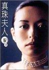 真珠夫人 第3部 DVD-BOX