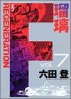F regeneration瑠璃 7 (ヤングジャンプコミックス)
