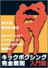 キックボクシング完全教則 入門篇 [DVD]