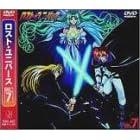 ロスト・ユニバース Vol.7 [DVD]