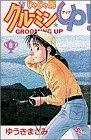 じゃじゃ馬グルーミン★up! 9 (少年サンデーコミックス)
