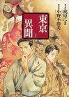 東亰異聞 1 (バーズコミックス)の詳細を見る