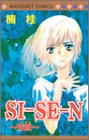 Siーseーn~死線~ (マーガレットコミックス)