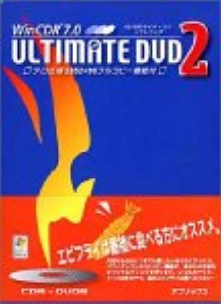 WinCDR 7.0 Ultimate DVD 2