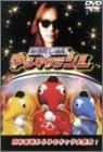 みうらじゅんのゆるキャラショー [DVD]