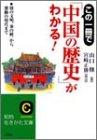 この一冊で「中国の歴史」がわかる!―殷の文明、清の統一から激動の現代まで (知的生きかた文庫)
