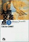 人間交差点(ヒューマンスクランブル) (11) (小学館文庫)