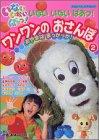 いないいないばあっ!ワンワンのおさんぽ (2) (おはようテレビえほん (183))