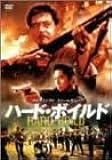 ハード・ボイルド/新・男たちの挽歌 [DVD]
