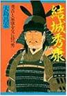 結城秀康―秀吉と家康を父に持つ男 (PHP文庫)