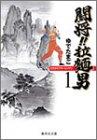 闘将!! 拉麺男 1 (集英社文庫―コミック版)