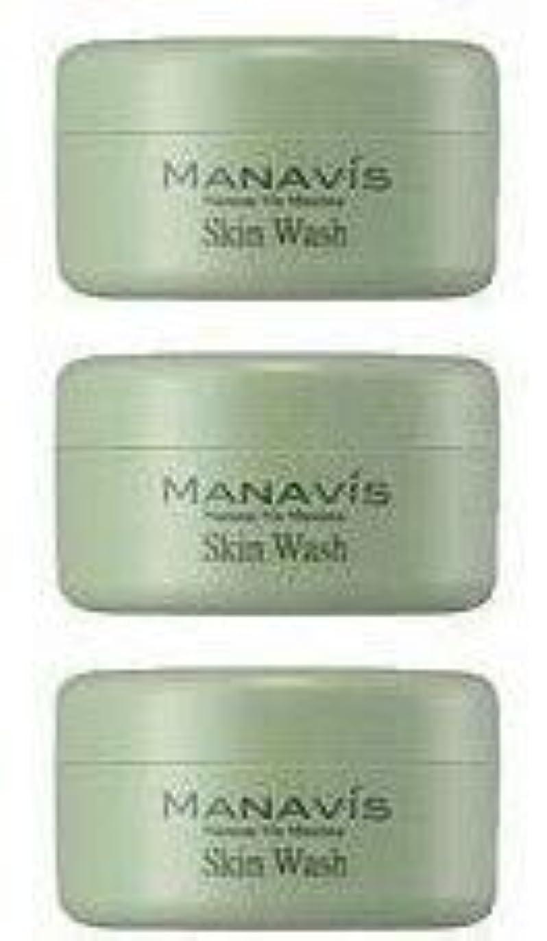 より良い是正雰囲気マナビス化粧品 薬用 スキンウォッシュ (薬用せっけん)3個セット