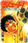 シュート!―蒼きめぐり逢い (5) (講談社コミックス―Shonen magazine comics (2479巻))
