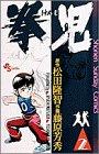 拳児 2 (少年サンデーコミックス)