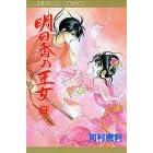 明日香の王女 第9巻 (プリンセスコミックス)