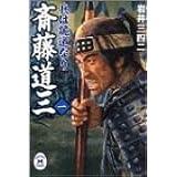兵は詭道なり 斎藤道三〈1〉 (学研M文庫)
