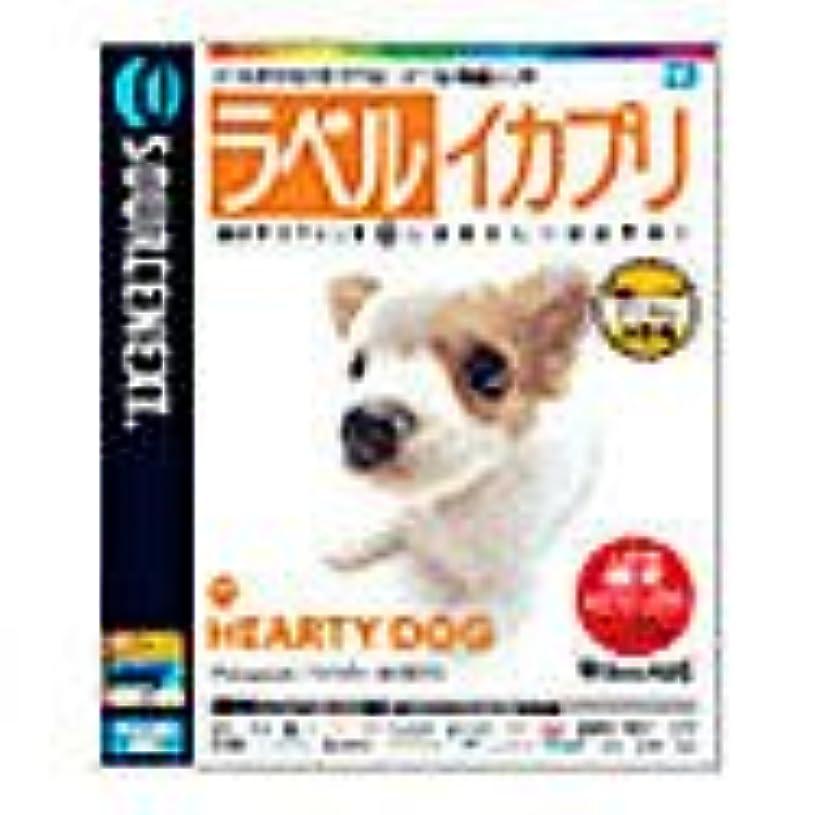 ダーベビルのテス該当する知らせるラベル イカプリ HEARTY DOG キャンペーン版