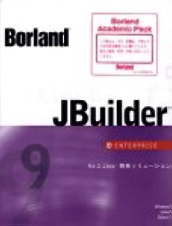 賛辞ラップトップ均等にJBuilder 9 Enterprise アカデミックパック1