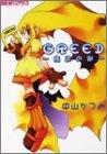 GREED―強欲の卵 (マジキューコミックス)