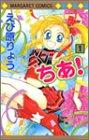 ちあ! 1 (マーガレットコミックス)
