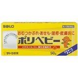 【第3類医薬品】ポリベビー 50g ×8